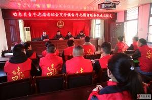 艾亭镇青年志愿者服务队成立