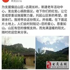 贫困乡村古蔺长岭正捐建老年活动广场面向社会求助物资