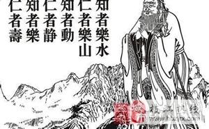 儒家思想是东亚的良心
