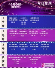 元通电影城12月4日影讯