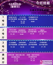 元通电影城12月5日影讯