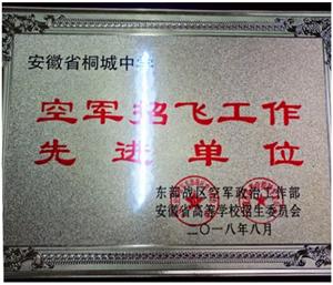 """桐城中学再次荣获""""空军招飞先进单位""""称号"""