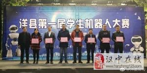 洋县成功举办第一届学生机器人大赛