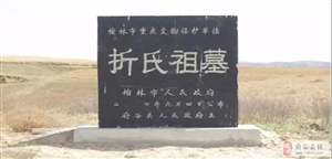 府谷折氏家族、抗日英雄马占山...府谷这些历史故事你知道吗?