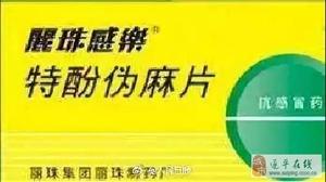 国家药监局:这两种感冒药有心脏毒性不良反应,全国停用、停产!
