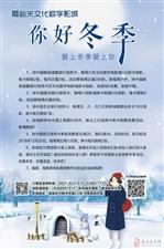 嘉峪关市文化数字电影城18年12月6日排片表