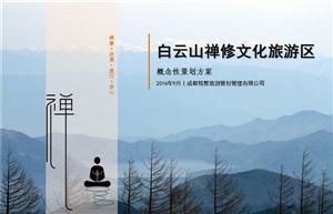 �d竹市白云山�U修文化旅游�^概念性策��