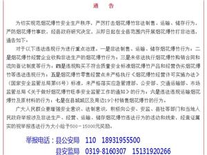 清河县烟花爆竹打非治违通告