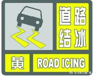 河南发布道路结冰黄色预警多地路表温度将低于0度