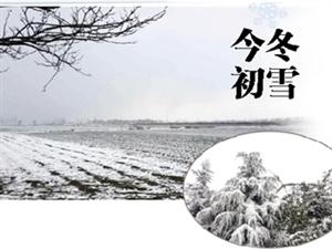 下雪了!�州今冬的初雪�h�h���!中央�庀笈_都�l�R�了