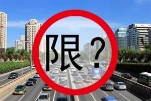 郑州航空港区单双号限行