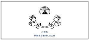 """市委决定:追授汪京杰同志""""桐城市优秀共产党员""""荣誉称号!"""
