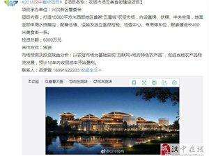 """汉中将打造15000平方米西部地区首家""""五星级""""农贸市场"""