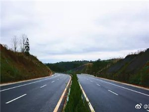 好消息!省政府批复同意三穗至施秉高速公路设站收费