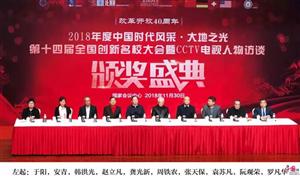 """润民环保集团助力公益事业,在京获得""""公益慈善先进单位奖"""""""