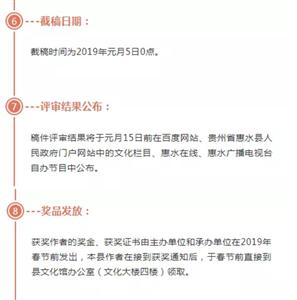 """2019年贵州省惠水县第二十七届""""迎春征联""""启事"""