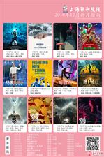 嘉峪关市文化数字电影城18年12月7日排片表