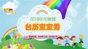 """2019龙泉驿""""台历宝宝秀""""即将火爆开启!招商火热进行中~~"""
