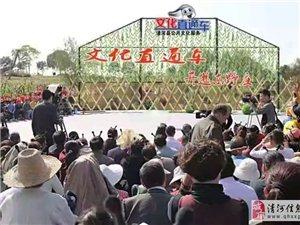 12月9日文化直通车直通到您家!大堤村、东野庄...首站将去.....
