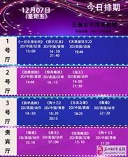 元通电影城12月7日影讯