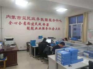 正蓝旗民政局购买第三方社会服务充实 社会救助工作力量