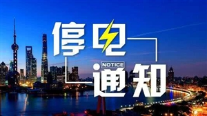 冷得打颤!漯河又有19大片区,陆续停电10天,快做准备!(12.5-12.14)
