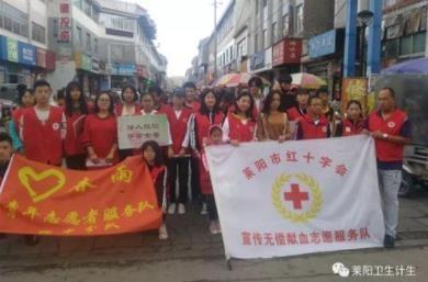 莱阳市红十字会无偿献血志愿服务队积极开展志愿服务活动