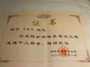 合阳县林业局局长党敏岗喜获国家级殊荣