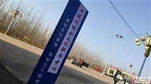 清河县大堤村,一个历史悠久、充满神奇色彩的村庄