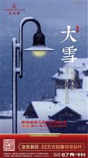 【天伟·金桂园】大雪