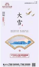 【瑞华・清华苑2期】大雪
