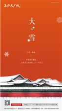 【民生·美庐天下城】大雪