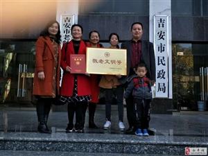 """喜讯,喜讯――永丰县志愿者协会荣获第二届全国""""敬老文明号""""光荣称号"""