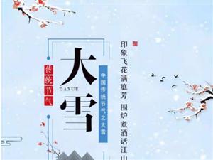 【江山・壹号】大雪
