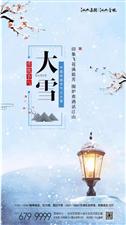 【江山·壹号】大雪