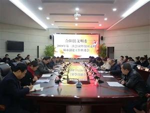 合阳县文明委召开2018年第三次会议暨全国文明城市创建工作推进会