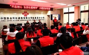 临泉县举行纪念第33个国际志愿者日主题宣讲活动
