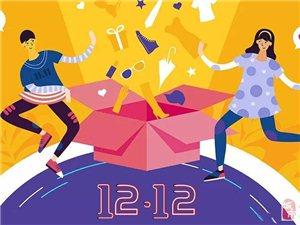 年末放肆抢|12.12钜惠狂欢,扫码就能拿!