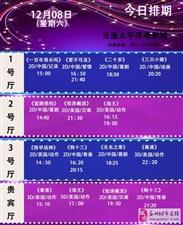 元通电影城12月8日影讯