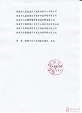 桐城校外培训机构专项治理第一批白名单公布