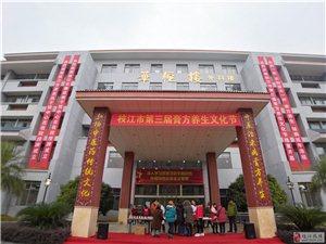 澳门太阳城娱乐市举办第三届膏方养生文化节