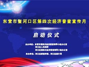 东营市暨河口区第四次经济普查宣传月启动仪式