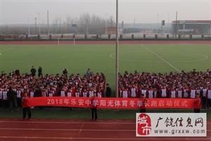 广饶乐安中学阳光体育冬季长跑启动