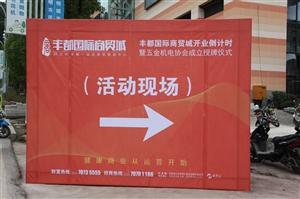 丰都国际商贸城开业倒计时,热烈庆祝丰都五金机电协会的成立!