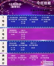 元通电影城12月9日影讯
