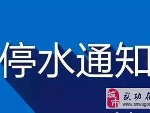 【停电停水通知】武功县2018年12月9日停电范围及停水区域