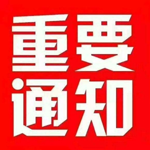 清河县社会保险事业管理局关于社保征管职责划转工作的通知