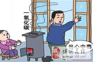 在博兴,煤气引起的一氧化碳中毒会怎样,真的不容小觑!!!!