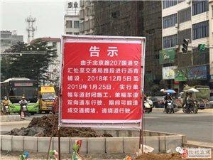 封路啦!化州北京路207国道交汇处至交通局方向单幅全封闭施工