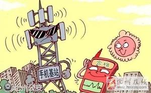 化州官桥六村民因破坏通信基站设施被刑拘